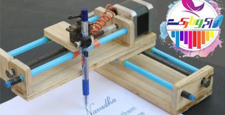 آموزش ساخت ماشین نوشتار