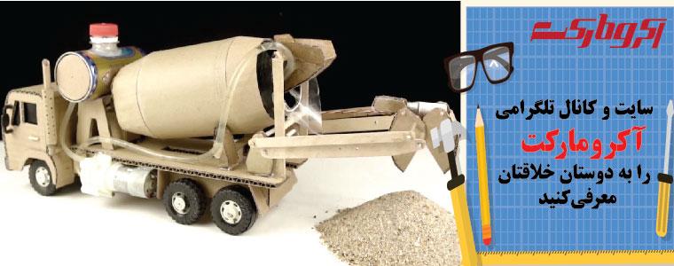 ساخت کامیون میکسر بتن