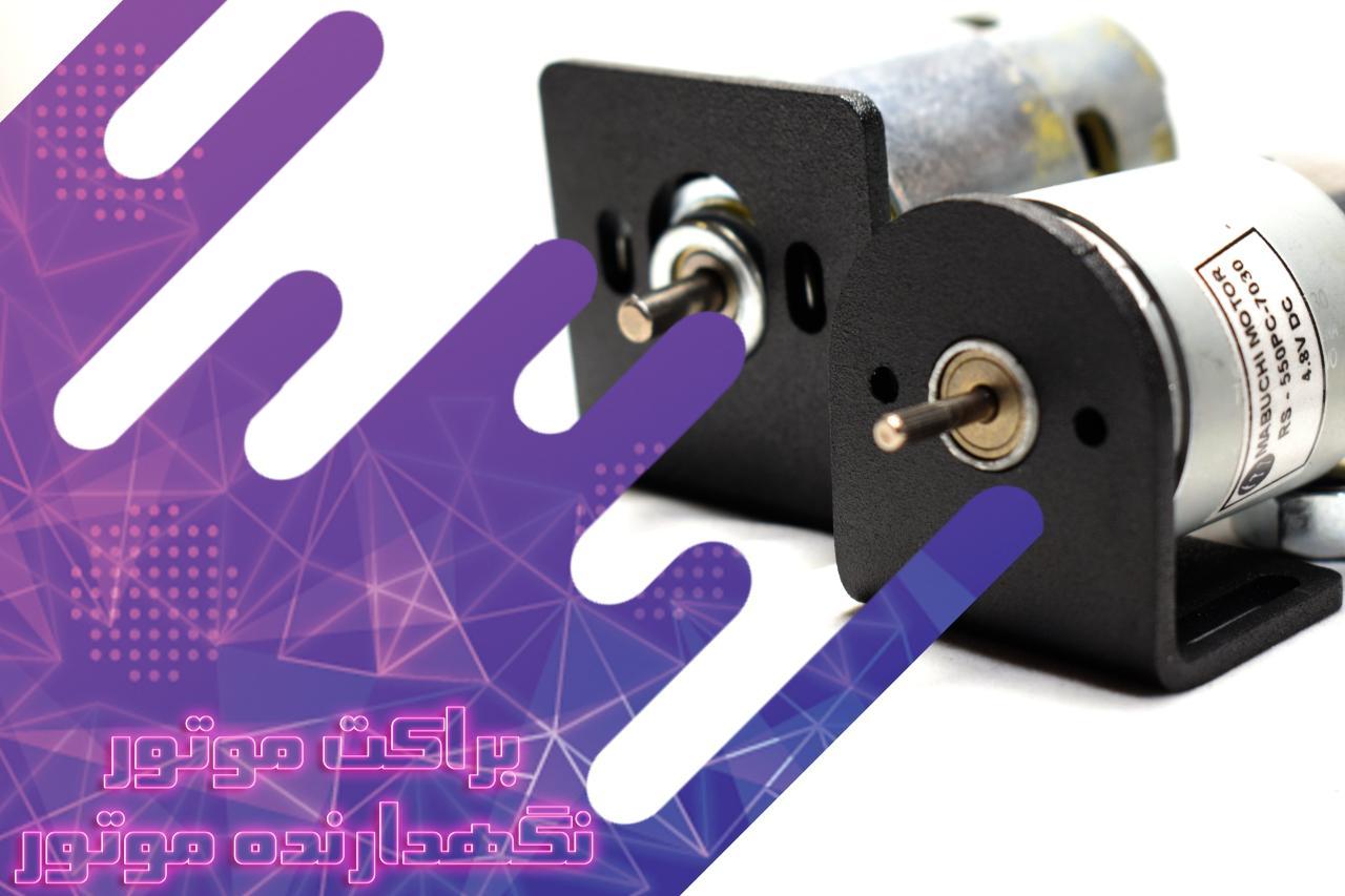 فروش-براکت-موتور-775-و-براکت-موتور-550-قیمت-براکت.