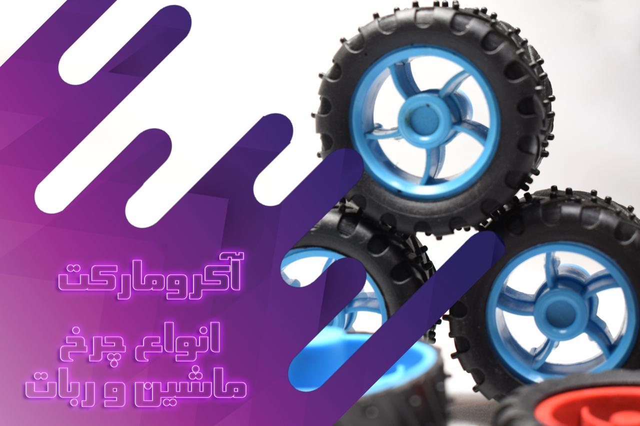 فروش-چرخ-ربات-چرخ-ماشین-لاستیک-ربات-آج-دار
