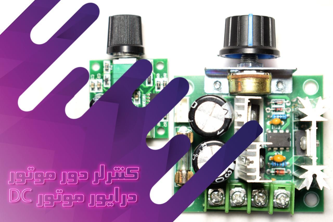 کنترلر-دور-موتور-فروش-دراور-موتور-