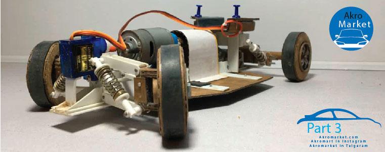 ساخت ماشین آر سی (رادیو کنترل) قسمت سوم