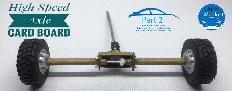 ساخت ماشین آر سی (رادیو کنترل) قسمت دوم