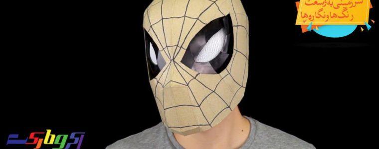 ساخت ماسک اسپایدرمن
