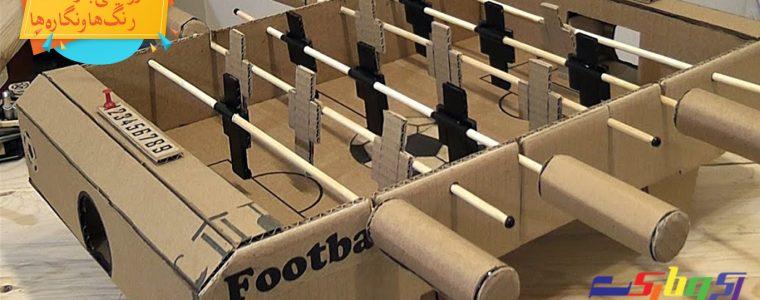 ساخت فوتبال دستی بوسیله ی کارتن